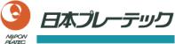 日本プレーテック