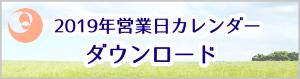 日本プレーテック営業日カレンダー