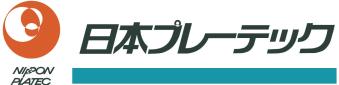 日本プレーテック株式会社