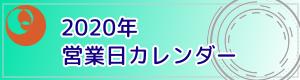 2020年日本プレーテック営業日カレンダー