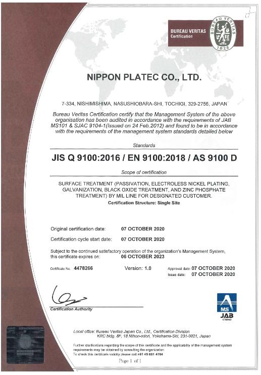 国際標準規格(JIS Q)の認証