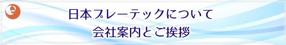 日本プレーテックについて・会社案内とご挨拶