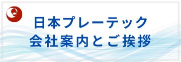 日本プレーテック会社案内とご挨拶